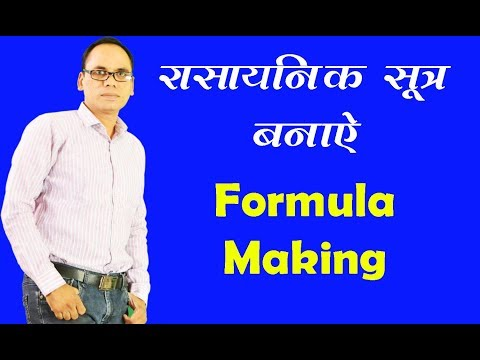 Formula Making Of Compound