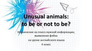 Ольга Ковалевская. Медиаобразование на уроке английского языка, 4 класс