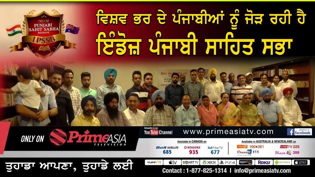 Prime Report #62_worldwide connect punjabi by indos punjabi Sahit sabha