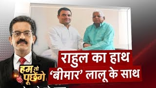 HTP | Rahul का हाथ बीमार Lalu  के साथ | Rahul Gandhi Meets Lalu Yadav | News18 India
