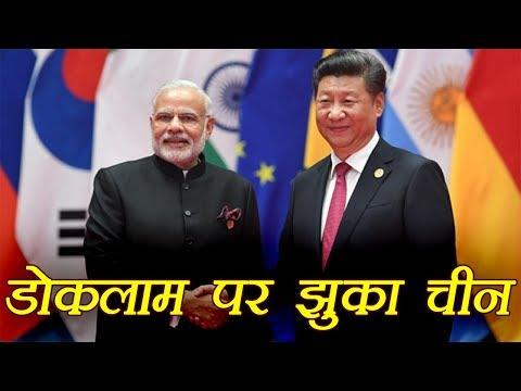 India China face off:  झुका China, Doklam से सेना हटाने को हुआ तैयार । वनइंडिया हिंदी