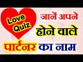 Discover The First Letter of your LOVE'S NAME Thanks to ...