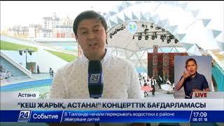 Елордада «Кеш жарық, Астана» концерті өтеді