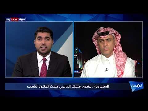 السعودية.. منتدى مسك العالمي يستشرف مستقبل الأعمال  - نشر قبل 8 ساعة