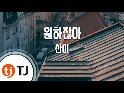 산이 (San E) (+) 원하잖아 (Feat. JOO)