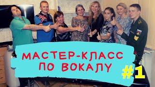 Открытый урок вокала - Мастеркласс для начинающих. Вокальная студия в Петербурге. Видео 1