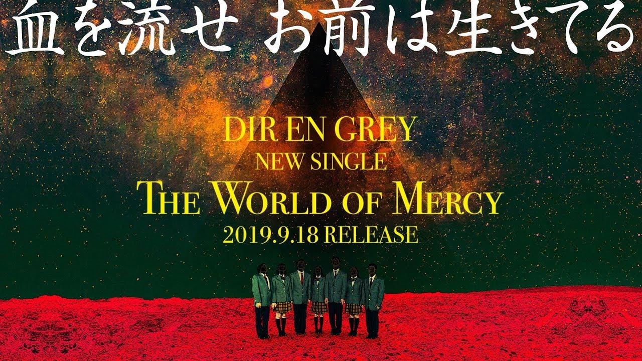 DIR EN GREY - NEW SINGLE『The World of Mercy』(2019.9.18 RELEASE) 60sec Teaser (CLIP)