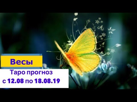 Весы гороскоп на неделю с 12.08 по 18.08.19 _ Таро прогноз