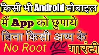 How To Hidden Any App In Android Phone In Hindi |by Technicalmk In Hindi