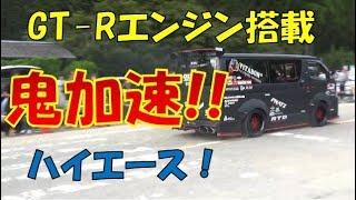 チューンドカー激走!GT-Rエンジン搭載のハイエースも!【オプション500号記念スーパーフェス2018】