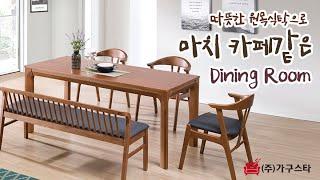 [원목식탁] 6인용식탁추천 브랜드식탁 가구싼곳은 가구스…