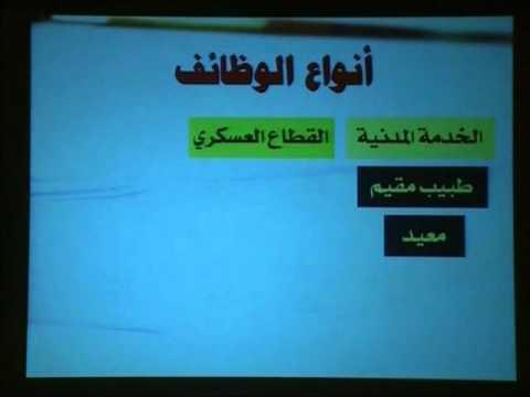 يوم المهنة الطبي الأول ~ Scholarships in Saudi Arabia