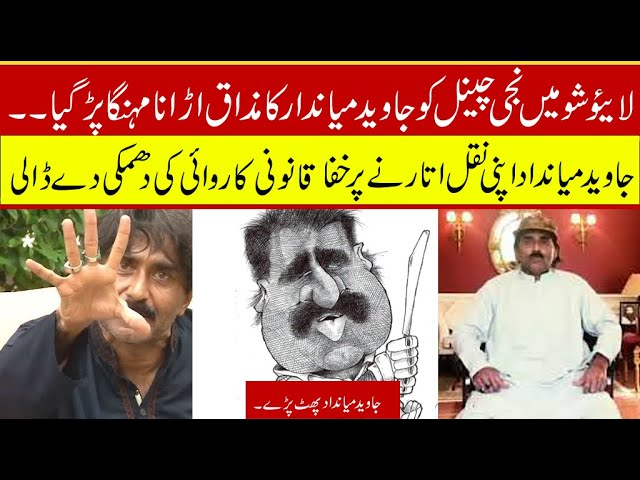 Stop Insulting Me Show Some RESPECT! Javed Miandad Angry And Message for all Channels | 9 News HD
