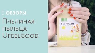 Обзор продуктов Ufeelgood. Пчелиная пыльца