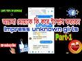 Facebook Impress unknown girls | may potanor Tips | Love Tips | impress Girls | Chat Unknown Girls