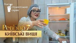 Ревизор. 7 сезон - Киевские вузы - 07.11.2016