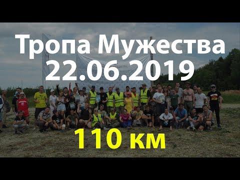 Тропа мужества 22.06.2019. Как я прошёл 110 км пеший марафон
