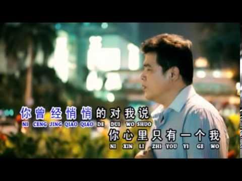 Ni ceng jing ai guo wo,song by:Huang ke cheng