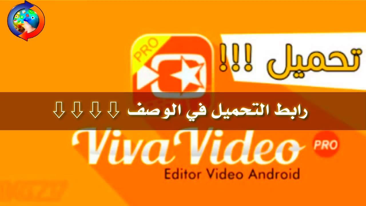 Vive video pro تحميل اخر اصدار 2018 Download viva video apk 2018