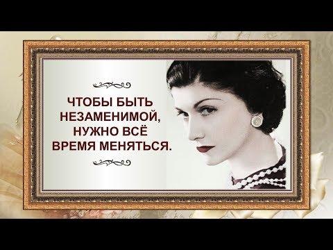 💎КОКО ШАНЕЛЬ: цитаты королевы моды и стиля💎