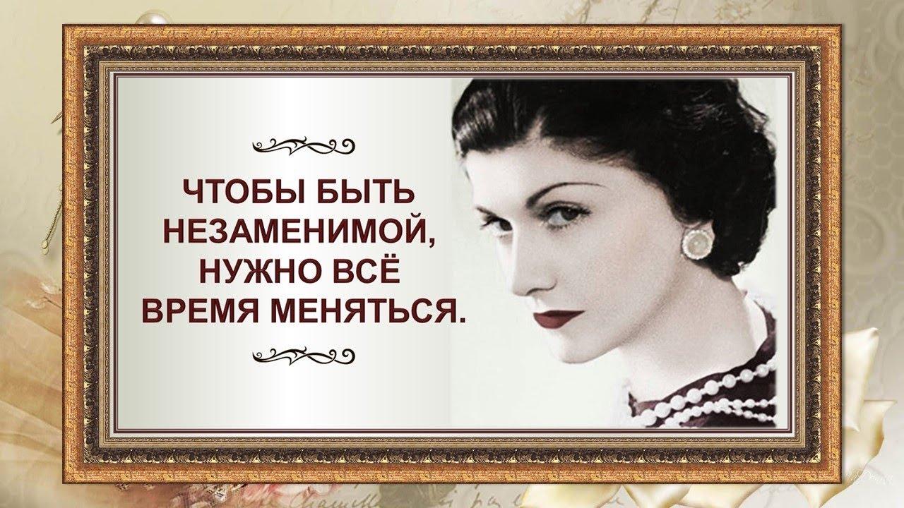 КОКО ШАНЕЛЬ: цитаты королевы моды и стиля???? Мудрые цитаты о жизни 10