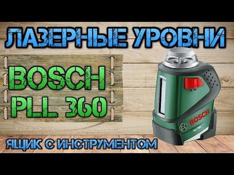 Видео обзор: Нивелир лазерный BOSCH PLL 360 SET