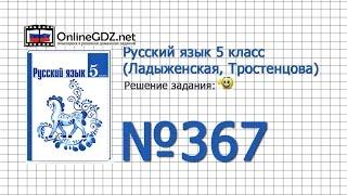 Задание № 367 — Русский язык 5 класс (Ладыженская, Тростенцова)