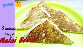 मलाई ब्रेड ||Malai Sandwich || How to make malai sandwich|| मलाई का मीठा ब्रेड||