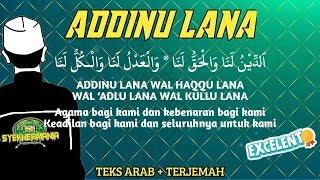 Download Lirik SHOLAWAT ADDINU LANA - Teks Arab & Terjemahan (Khafifah Khani)   Sholawat Terbaru