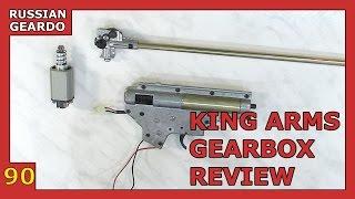 Episode 90 - King Arms Gearbox [Russian Geardo] (21+)