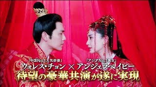 【予告編】孤高の花~General&I~
