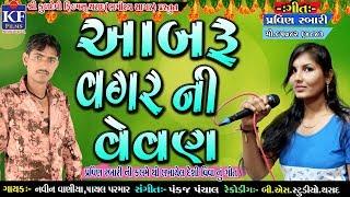 Aabaru Vagar Ni Vevan I આબરૂ વગરની વેવણ I Navin Vaniya I Payal Parmar