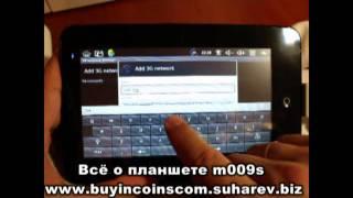 3G modem Huawei e219 and tablet pc via 8650
