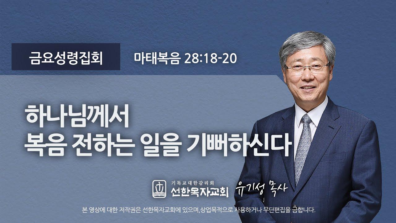 [선한목자교회] 금요성령집회 2021년 04월 23일 | 하나님께서 복음 전하는 일을 기뻐하신다 - 유기성 목사 [마태복음 28:18-20]