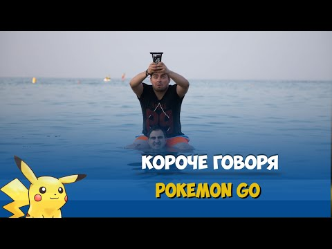 Короче говоря, Pokemon