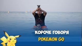 Короче говоря, Pokemon GO