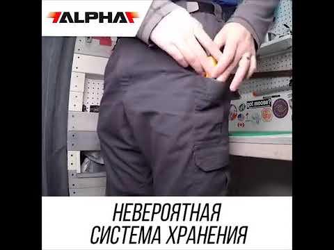 Защитные штаны