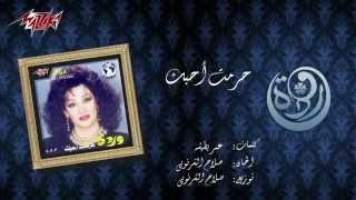 Haramt Ahebak - Warda حرمت أحبك - وردة