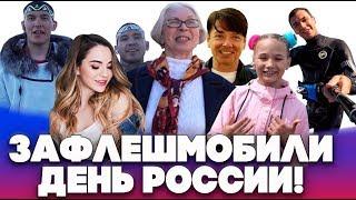 Большой флешмоб - поздравление с днем России!  (часть 2)