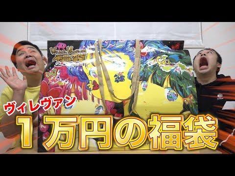 【大当たり】ヴィレッジヴァンガード1万円の福袋開けたら、き…きたぁぁぁ!