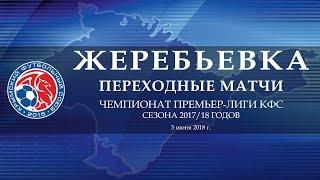 Жеребьевка переходных матчей за право участия в чемпионате ПЛ КФС-2018/19