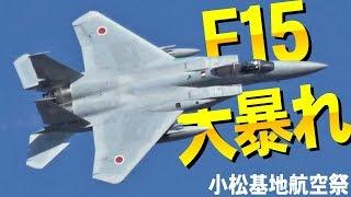 爆音F15大暴れ!小松基地航空祭2019