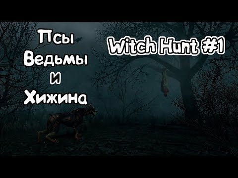 ПСЫ,ВЕДЬМЫ И ХИЖИНА | WITCH HUNT #1