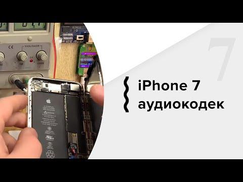 IPhone 7 аудиокодек + угрел модем =)