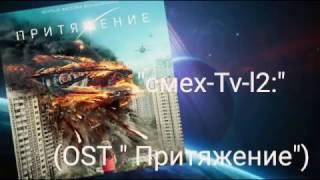 """Фан Видео (OST """"Притяжение"""") 2017"""
