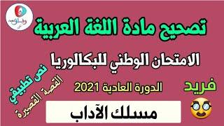 تصحيح مادة اللغة العربية في الامتحان الوطني للبكالوريا 2021  - مسلك الآداب (القصة القصيرة)