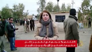 تنديد كردي بتفجير أمام مخيم للاجئين الإيرانيين بأربيل
