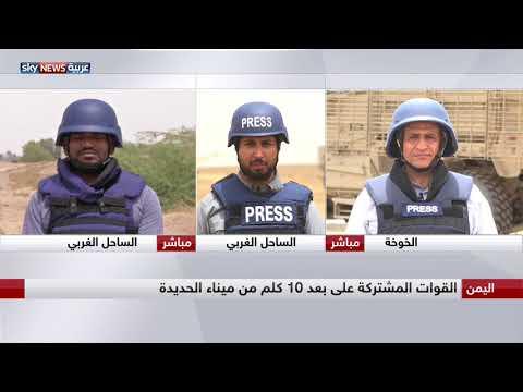 نافذة خاصة من اليمن لمتابعة تطورات المشهد العسكري في الحديدة م  - نشر قبل 10 دقيقة