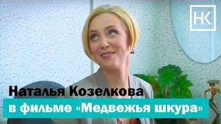 к/ф \Медвежья шкура\, режиссёр Рудольф Фрунтов