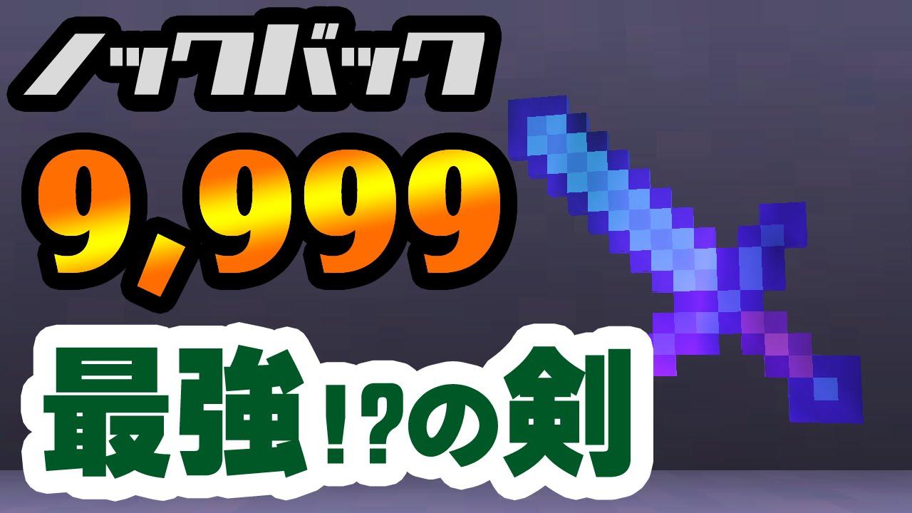 エンチャント マイクラ 剣